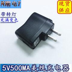带转灯充满变色 usb电源头 5V500MA带IC MP3适配器 18650充电头 黑色