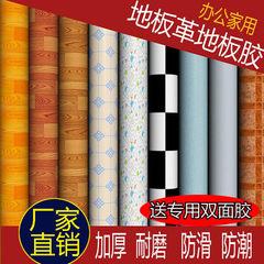 出租房家用毛革地板革 加厚耐磨地板革防水防滑地板纸pvc地胶地板 毛革红木纹