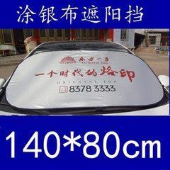 Sunshade block customized car sunshade block sunshade block sun block printing sunshade block printi 140 * 80 cm