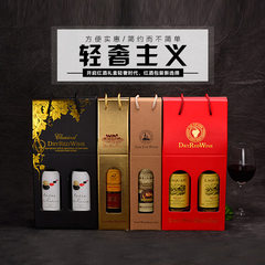 Double red wine box high-end creative portable gift wine box corrugated wine carton customized Please contact customer service for customized payment