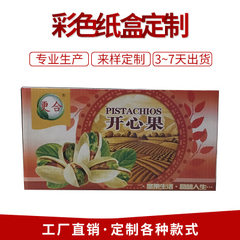 Professional supply environmental protection fixed general purpose paper folding box customized high Can be customized