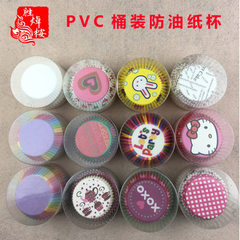 Cake cup oil-proof baking high temperature resistance about 100 semi-transparent paper paper cups wi Spot random payment