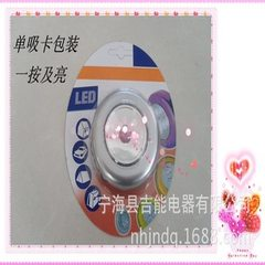 Ming ji can 1LED fashionable clap the lamp white