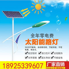 户外太阳能灯led路灯智能光控太阳能路灯防水感应路灯厂家直销