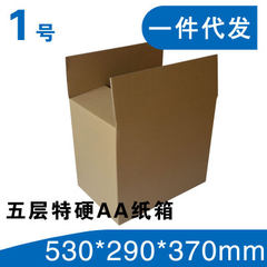 No.1 carton no.5 extra-hard packing cartons wholesale express packing boxes corrugated cartons movin Five floors, hard