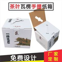 Tea hand-carried corrugated box custom-made carton liquor wine box paper box cosmetics color box pri Any size