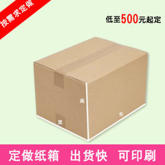 Display corrugated box 5 - layer special hard carton shock-proof high - strength heavy - duty logist dri