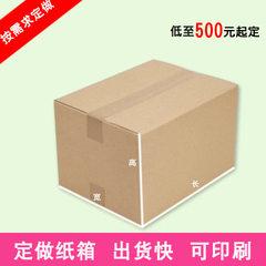 小批量可印刷纸箱定做 三层五层纸盒子飞机盒快递包装纸箱定制