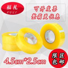 Yantai manufacturer wholesale transparent express package printing sealing tape red environmental pr Transparent yellow tape 4.5*2.5