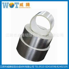 厂家供应玻纤布铝箔胶带,布基胶带,方格胶带,风管胶带