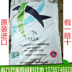 厂家直销鱼粉 秘鲁蒸汽鱼粉 鱼粉饲料级 原装超级鱼粉 有进口资质