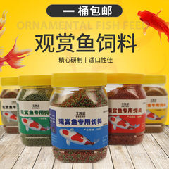 Fish food goldfish koi fish feed large, medium and small particles more than 180 grams in a bucket o 2mm high protein (primary color)