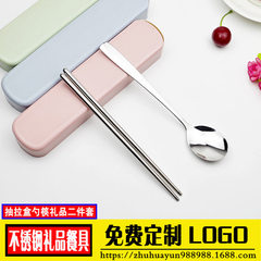 Free custom logo stainless steel tableware set portable gift tableware spoon and chopsticks 2 pieces Pull the number 2 set