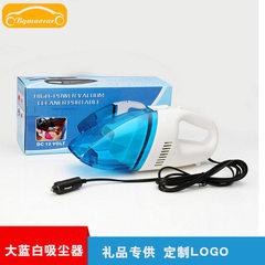 直销 车用吸尘器 干湿两用车载吸尘器 定制LOGO 大蓝白汽车吸尘器 大号