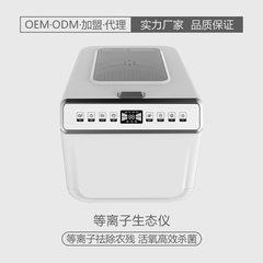 OEM OEM OEM OEM OEM OEM plasma eco-meter fruit and vegetable detoxification machine household ozone  white 330 x425x320mm