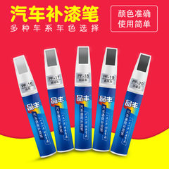 Pinfeng auto paint brush gray scratch repair car paint feili storm grey point paint pen agent wholes Light grey