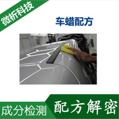 Car wax formula protection car wax car beauty car wax component performance improvement wp4252363