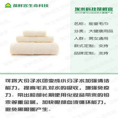 Anionic energy towel far infrared towel spectrum germanium energy towel health towel anti-aging towe Can be customized Can be customized