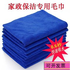 30*30 car towel ultra-fine fiber car towel cleaning car towel cleaning car small square towel absorb blue 30 * 30 cm