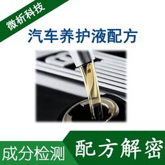 The composition analysis of automobile maintenance liquid with high concentration maintenance and lu 1622