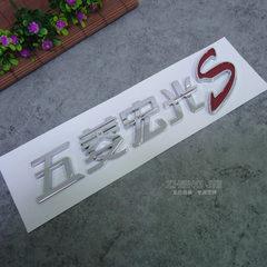 五菱宏光S车标 汽车改装秋名山车神标志 后尾门字标贴批发定制 银色
