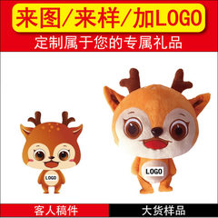 Custom stuffed toy company mascots custom stuffed  Customers come to the drawing for sample customization Custom style
