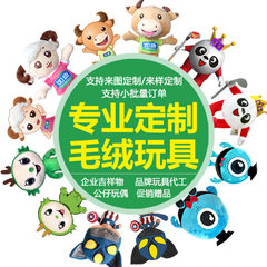 Plush toys customized production processing animat Please pay the proofing fee after reading the quotation A multiple of 5 yuan
