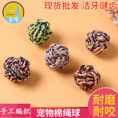Manufacturer direct selling cotton rope toys pet c 5.5 -- 6 cm in diameter
