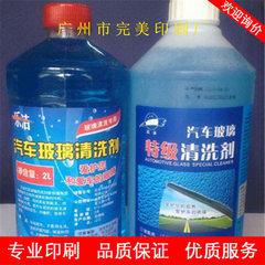 厂家印刷汽车玻璃清洗剂不干胶标贴 彩色PE防水不干胶 八色UV印刷