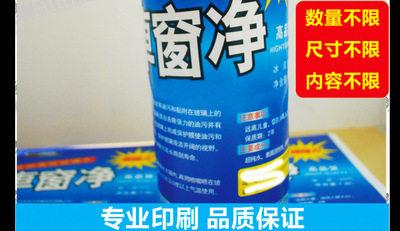 汽车玻璃水瓶贴 矿泉水瓶贴 不干胶标签定制 玻璃清洗剂标签贴纸