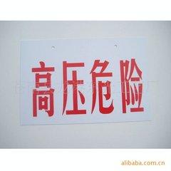 pvc安全标牌,电力标牌,警示标牌,高压危险警告牌