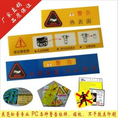 供应批发机械设备标牌 电镀标牌 PC塑料家电标牌