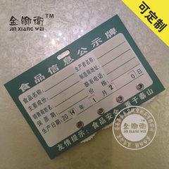 生产厂家 批发零售定制PVC可擦洗警示公示标牌 食品信息公示牌