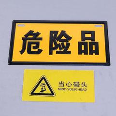 长期生产危险品警示牌 反光标志牌停车牌 凹凸铝制标牌加工定做