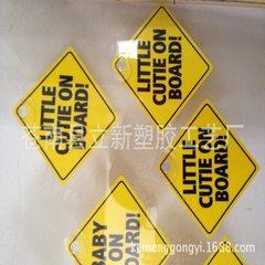 厂家直销 汽车警示牌 安全警示牌 婴儿安防用品 LX-200