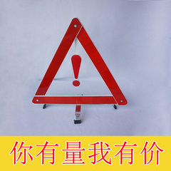 Auto triangle warning manufacturers direct warning Other customized dimensions