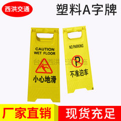 Spot sufficient upright plastic side signs high-li 003