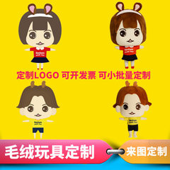 Plush doll toys customized doll to the corporate m grey 20 cm