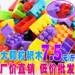 散称大颗粒塑料启蒙拼插积木宝宝早教益智力拼装女孩玩具3-6周岁 500克混约180个袋装老款