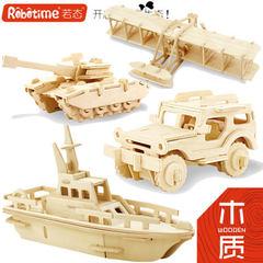 若态 木质3D立体拼图拼板 幼儿园儿童礼物 DIY益智玩具 拼装模型 JP208信天翁飞机