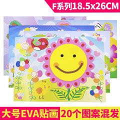 F series creative large EVA stick painting 3D soli 18.5x26cm large EVA stickers