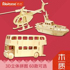 若态3d立体拼图拼板儿童成人手工DIY木质益智拼插动物军事类模型 JP213天鹅