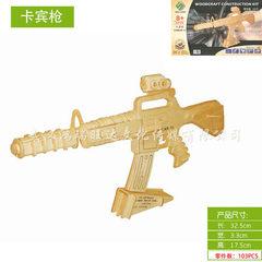 小卡宾抢 跑江湖热销货源 3D立体仿真拼装军事模型玩具DIY批发 大2片卡宾枪(四联)