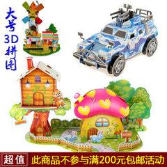 3d拼图 纸质3D立体拼图 儿童diy军事建筑城堡模型地摊玩具批发 温馨卧室
