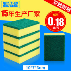 Wash dishes sponge wipe magic clean sponge wipe di Yellow + green 10 * 7 * 3 cm/piece