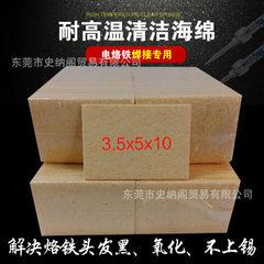 耐高温烙铁清洁海绵焊台烙铁架专用吸水加厚压缩木浆棉厂家批发