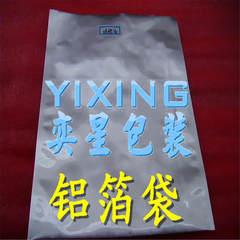 防静电铝箔袋 防锈抽真空铝箔包装袋  专业包装厂家可定制