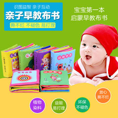 Baby cloth book baby early education book baby clo Don`t pick a suit, just send it at random