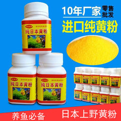 Fish medicine aquarium with yellow powder methyl b Pure Japanese yellow powder