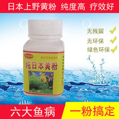 Factory spot wholesale aquatic products fish medic Japan`s yellow powder